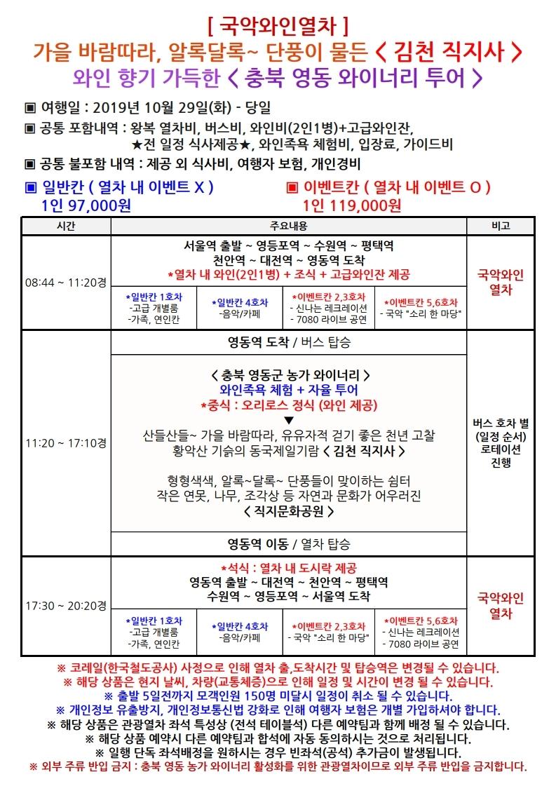 (국악와인) 10월 29일 영동+직지사.pdf_page_1.jpg